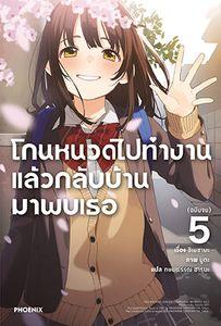 (LN) โกนหนวดไปทำงาน แล้วกลับบ้านมาพบเธอ เล่ม 5 (เล่มจบ)