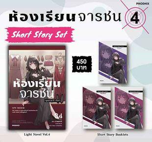 (LN) Short Story Set ห้องเรียนจารชน เล่ม 4