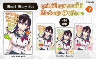 (LN) Short Story Set อุตส่าห์มีคนมาชอบทั้งที ทำไมต้องเป็นยัยนี่ด้วยนะ เล่ม 7
