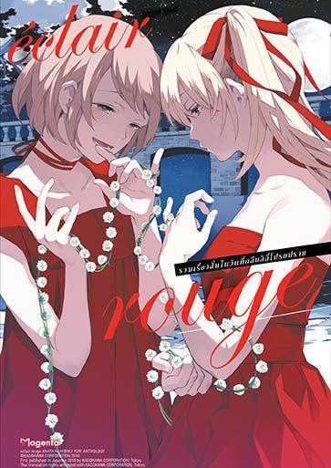 (MG) เอแคลร์ rouge รวมเรื่องสั้นในวันที่กลีบลิลลี่โปรยปราย เล่ม 4