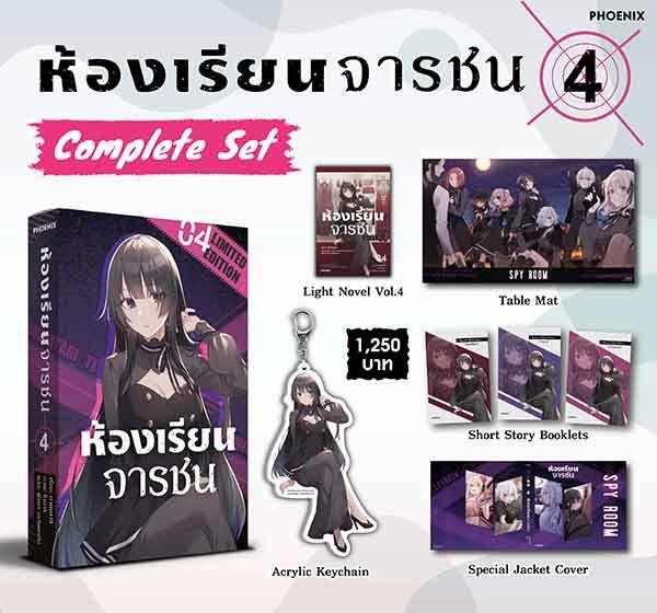 (LN) Complete Set ห้องเรียนจารชน เล่ม 4