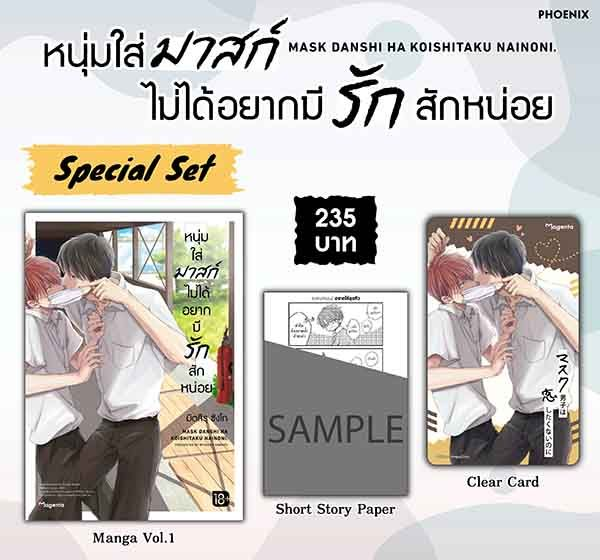 (MG) Special Set หนุ่มใส่มาสก์ไม่ได้อยากมีรักสักหน่อย เล่ม 1