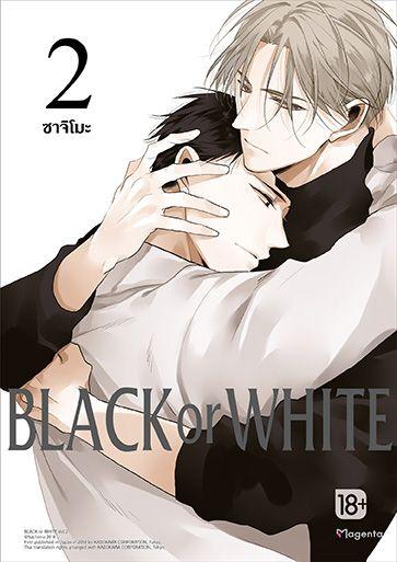 (MG) Black or White เล่ม 2