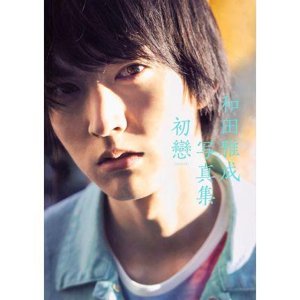 "(AB) MASANARI WADA Photo Book ""Hatsukoi"""