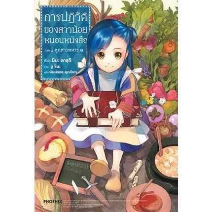 (LN) การปฏิวัติของสาวน้อยหนอนหนังสือ ภาค 1 ลูกสาวทหาร เล่ม 1