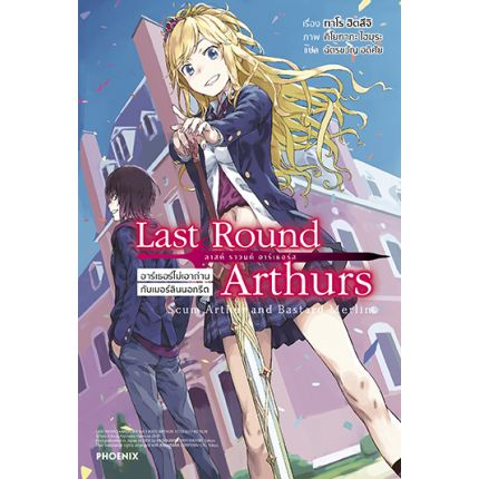 (LN) Last Round Arthurs ลาสต์ ราวนด์ อาร์เธอร์ เล่ม 1 ตอน อาร์เธอร์ไม่เอาถ่านกับเมอร์ลินนอกรีต