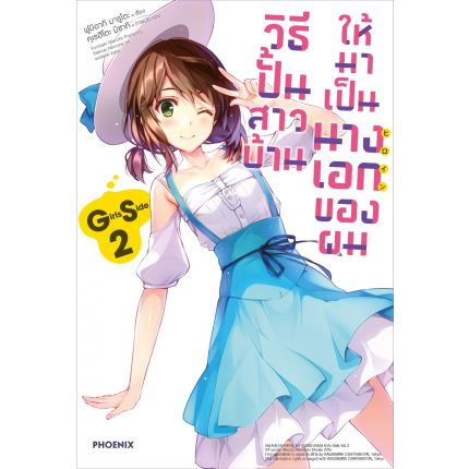 (LN) วิธีปั้นสาวบ้านให้มาเป็นนางเอกของผม GS เล่ม 2