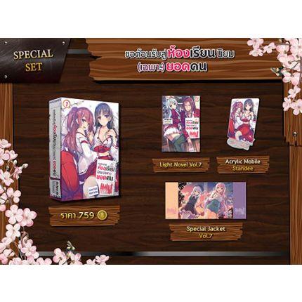 (LN) Special Set ขอต้อนรับสู่ห้องเรียนฯ(เฉพาะ)ยอดคน เล่ม 7