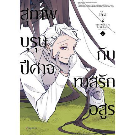 (MG) สุภาพบุรุษปีศาจกับทาสรักอสูร เล่ม 2