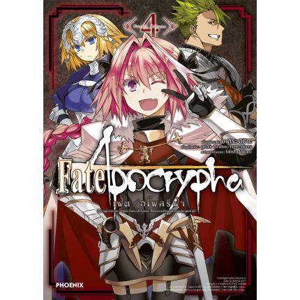 (MG) เฟต/อโพคริฟา เล่ม 4