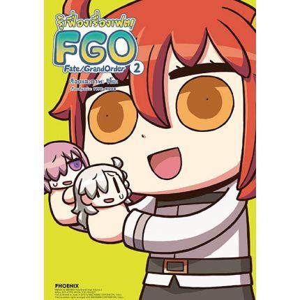 (MG) รู้เฟื่องเรื่องเฟต! Fate/Grand Order เล่ม 2