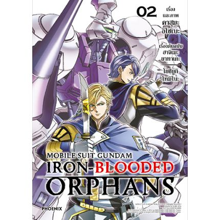 (MG) Mobile Suit Gundam: Iron-Blooded Orphans เล่ม 2