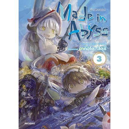 (MG) Made in Abyss ผ่าเหวนรก เล่ม 3
