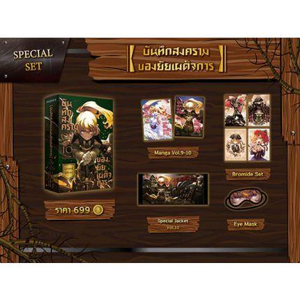 (Mg) Special Set บันทึกสงครามของยัยเผด็จการ เล่ม 9-10