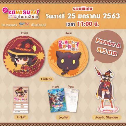 (Ticket Set A) KonoSuba The Movie: Legend of Crimson (SAT 25/1/2563 11.00)