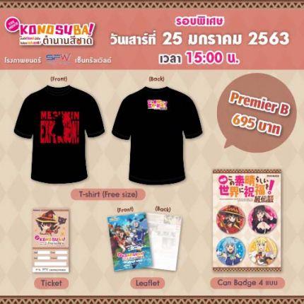 (Ticket Set B) KonoSuba The Movie: Legend of Crimson (SAT 25/1/2563 15.00)