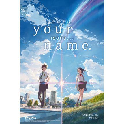 (LN) your name. เธอคือ...