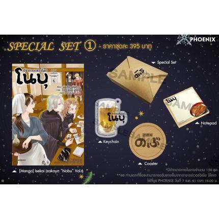 (MG) Special Set อิซากายะต่างโลก โนบุ เล่ม 6