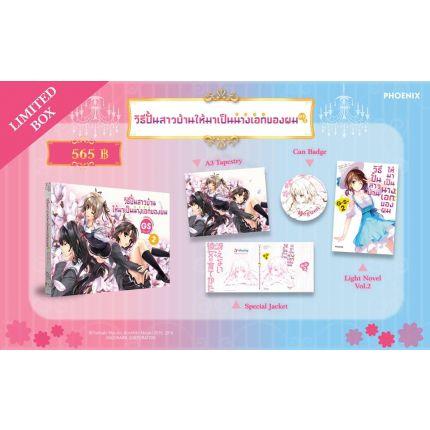 (LN) Box Set วิธีปั้นสาวบ้านให้มาเป็นนางเอกของผม GS เล่ม 2