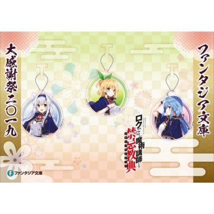 (MD) Fantasia Bunko Festival -Hyakka Ryouran- Acrylic key chain set [B] (Akashic Records of Bastard Magic Instructor)