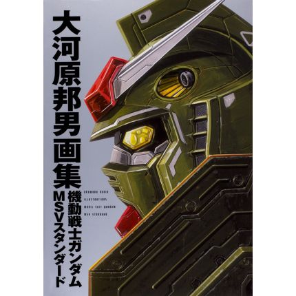 (AB) Kunio Okawara Illustrations: Mobile Suit Gundam MSV Standard