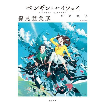(AB) Tomihiko Morimi: Penguin Highway Koushiki Tokuhon (Official Book)