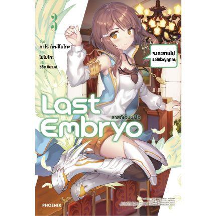 (LN) Last Embryo ลาสต์เอ็มบริโอ เล่ม 3