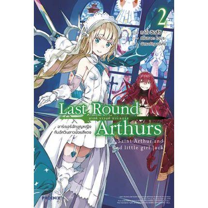(LN) Last Round Arthurs ลาสต์ ราวนด์ อาร์เธอร์ เล่ม 2