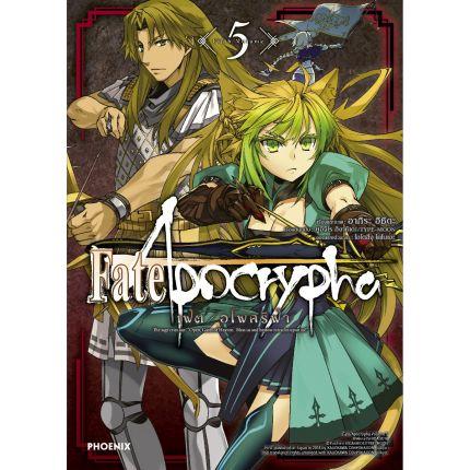 (MG) เฟต/อโพคริฟา เล่ม 5