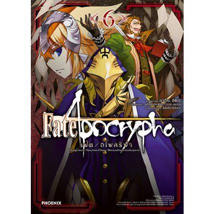 (MG) เฟต/อโพคริฟา เล่ม 6