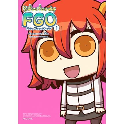 (MG) รู้เฟื่องเรื่องเฟต! Fate/Grand Order เล่ม 1