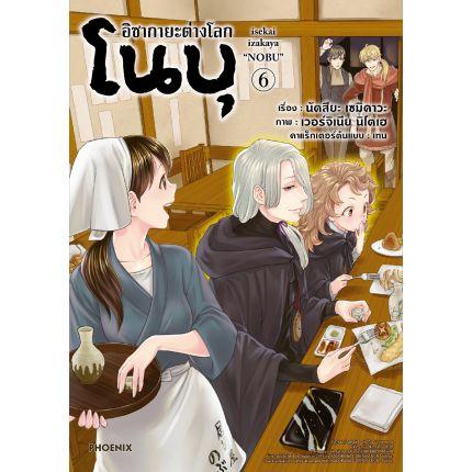 (MG) อิซากายะต่างโลก โนบุ เล่ม 6