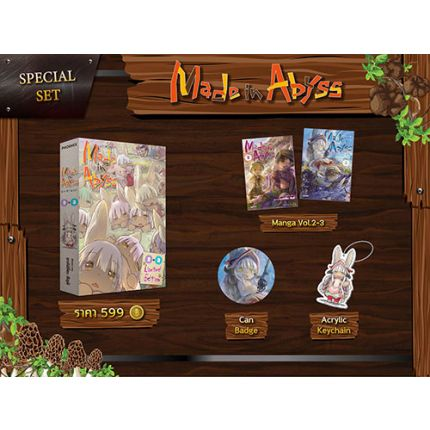 (Mg) Special Set Made in Abyss ผ่าเหวนรก เล่ม 2-3