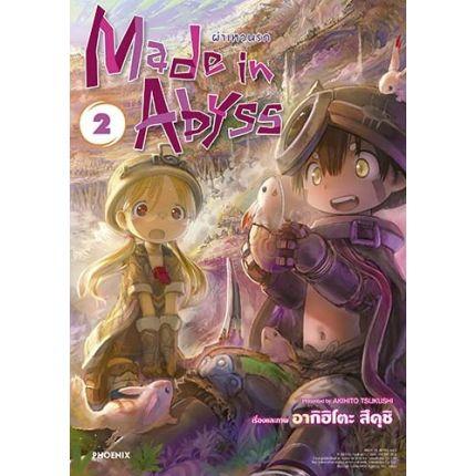(MG) Made in Abyss ผ่าเหวนรก เล่ม 2