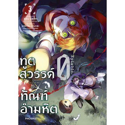(MG) ทูตสวรรค์ ทัณฑ์อำมหิต EP.0 เล่ม 3