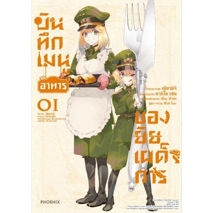 (MG) บันทึกเมนูอาหารของยัยเผด็จการ เล่ม 1
