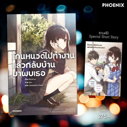 (LN) โกนหนวดไปทำงาน แล้วกลับบ้านมาพบเธอ เล่ม 1 [แถมฟรี! Special Short Story]