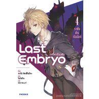 (LN) Last Embryo ลาสต์เอ็มบริโอ เล่ม 4