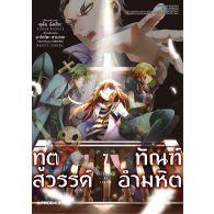 (MG) ทูตสวรรค์ ทัณฑ์อำมหิต เล่ม 7
