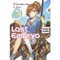 (LN) Last Embryo ลาสต์เอ็มบริโอ เล่ม 2
