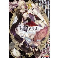 (AB) Shiro to kuro no Alice Official Visual Fan Book