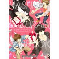 (AB) Hashigo Sakurabi Fan Book