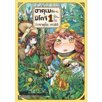 (MG) ฮาคุเมกับมิโคจิ           เล่ม 1
