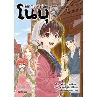 (MG) อิซากายะต่างโลก โนบุ เล่ม 7 [แถมฟรี! Paper Craft]