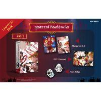 (MG) Box Set ทูตสวรรค์ ทัณฑ์อำมหิต EP.0 เล่ม 1-2