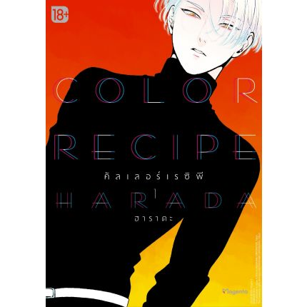 (MG) Color Recipe คัลเลอร์เรซิพี เล่ม 1