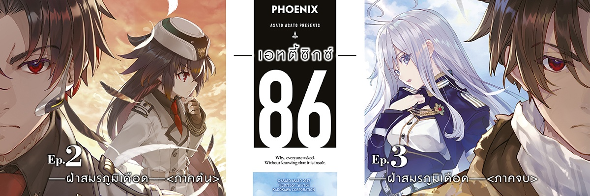 Phoenix Banners